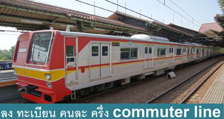 Half Registration Commuter Line 2020